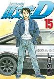 頭文字D(15) (ヤンマガKC (799))
