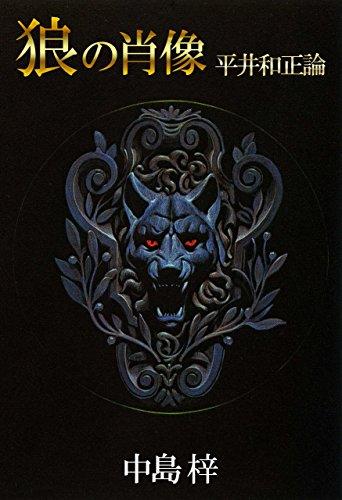 狼の肖像 平井和正論