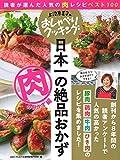 上沼恵美子のおしゃべりクッキング 日本一の絶品おかず 肉のおかず編 (ヒットムックおしゃべりクッキングシリーズ)