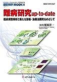 難病研究up-to-date-臨床病態解析と新たな診断・治療法開発をめざして-(遺伝子医学MOOK32号) (遺伝子医学MOOK 32)