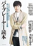バイプレーヤー読本 (洋泉社MOOK)