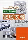 エレクトーン STAGEA 徹底攻略 [基礎編](Ver.1.7~対応)