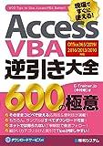 AccessVBA逆引き大全 600の極意 Office365/2019/2016/2013/2010対応