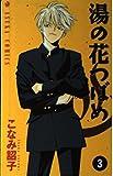 湯の花つばめ 第3巻 (あすかコミックス)
