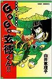GOGO玄徳くん!!―白井式プチ三国志 (希望コミックス (354))