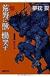 荒野に獣 慟哭す 1: 獣化の章 (徳間文庫)