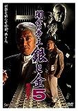 闇金の帝王 銀と金 相続殺人[DVD]