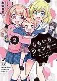ももいろジャンキー 2 (まんがタイムKRコミックス)