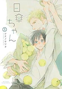 日傘ちゃん (1) (バーズコミックス ルチルコレクション)
