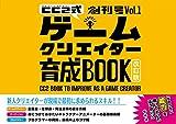 サイバーコネクトツー式・ゲームクリエイター育成BOOK 創刊号 Vol.1<改訂版>