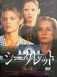 シークレット〜嵐の夜に〜 [DVD]