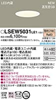 パナソニック(Panasonic) 軒下ダウンライト LSEW5031LE1 調光不可 ホワイトつや消し