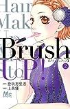 Brush UP! 2 (マーガレットコミックス)