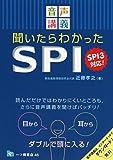 音声講義 聞いたらわかったSPI SPI3対応!