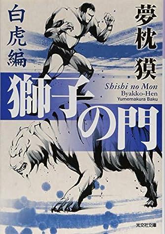 獅子の門 白虎編 (光文社文庫)