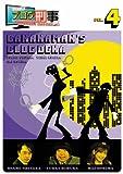 バナナマンのブログ刑事 VOL.4 [DVD]