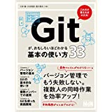 Amazon.co.jp: Gitが、おもしろいほどわかる基本の使い方33 電子書籍: 大串 肇, 久保 靖資, 豊沢 泰尚: Kindleストア