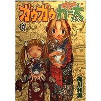 ガウガウわー太 10 (BUNCH COMICS)