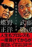 Giant Sing(Great Khali) & Giant Silva & Masahire C