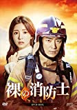 [DVD]裸の消防士 DVD-BOX