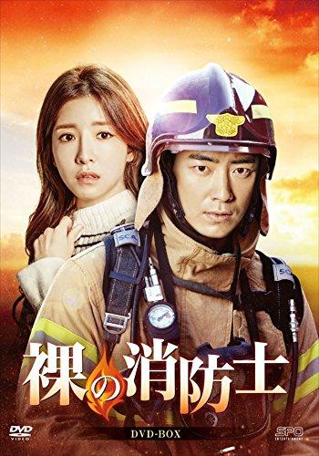 裸の消防士 DVD-BOX