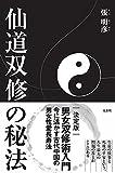 仙道双修の秘法(太玄社) 画像