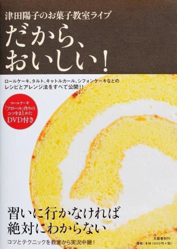 津田陽子のお菓子教室ライブ だから、おいしい!の詳細を見る