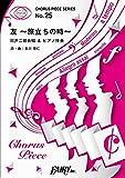 コーラスピースCP25 友 ~旅立ちの時~ / ゆず  (同声二部合唱&ピアノ伴奏譜)~「第80回NHK全国学校音楽コンクール(Nコン)」中学校の部課題曲