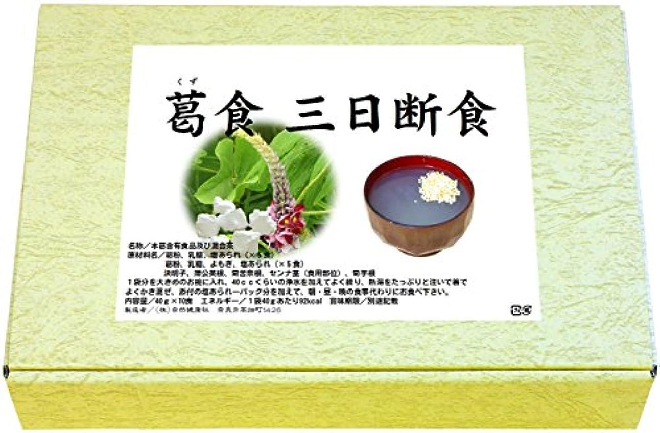 サラミ作者四面体自然健康社 葛食?三日断食 40g×10食