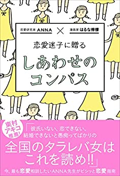 [ANNA, はるな 檸檬]の恋愛迷子に贈る しあわせのコンパス