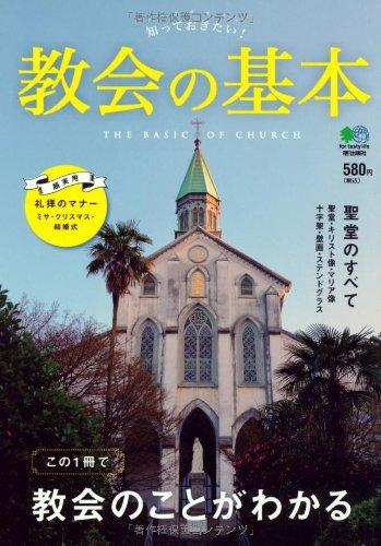 教会の基本の詳細を見る