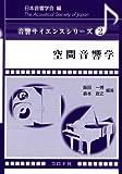 空間音響学 (音響サイエンスシリーズ)