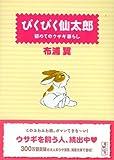 ぴくぴく仙太郎 初めてのウサギ暮らし (講談社漫画文庫)