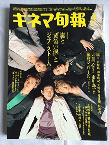 キネマ旬報 2007年 4/15号 [雑誌]
