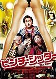 ピンチ・シッター[DVD]