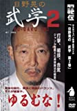 DVD>日野晃の武学 2 緊張と弛緩 (<DVD>)
