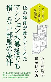 [山下裕美子, 佐藤ひろ美]の16の物件が教えてくれた マンション大暴落でも損しない部屋の条件