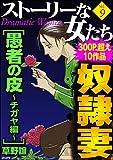 ストーリーな女たち Vol.9 奴隷妻 [雑誌]