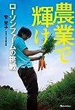 農業で輝け ローソンファームの挑戦 (ORANGE PAGE BOOKS)