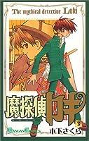 Mythical Detective Loki Vol. 3 (Matantei Loki) (in Japanese) [並行輸入品]