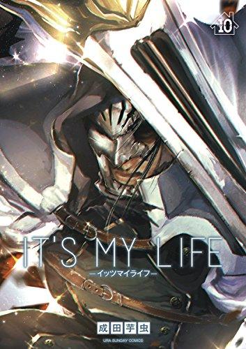 IT'S MY LIFE(10) (裏少年サンデーコミックス)