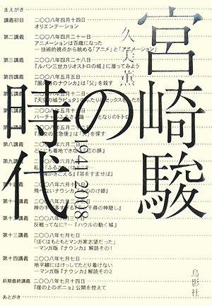 宮崎駿の時代―1941~2008の詳細を見る
