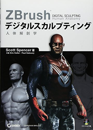 ZBrush デジタルスカルプティング 人体解剖学 (DVD付) - ZBrush Digital Sculpting Human Anatomy -の詳細を見る