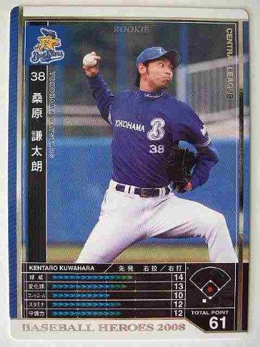 BBH2008 白カード 桑原 謙太朗(横浜)