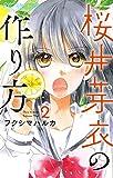 桜井芽衣の作り方 2 (2) (フラワーコミックス)