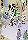 縁の糸~夢草紙人情おかんヶ茶屋 (徳間文庫)