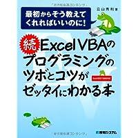 続ExcelVBAのプログラミングのツボとコツがゼッタイにわかる本