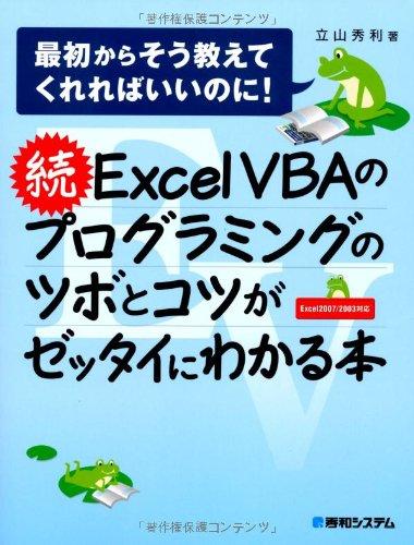 続ExcelVBAのプログラミングのツボとコツがゼッタイにわかる本の詳細を見る