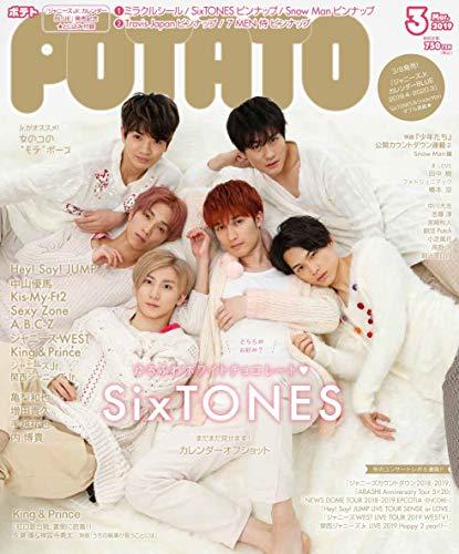 POTATO(ポテト) 2019年 03 月号 [雑誌]