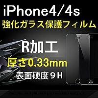 iPhone4/4s 硬度9H 0.33mm 強化ガラス 液晶保護フィルム 2.5D ラウンドエッジ加工